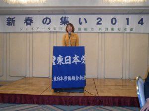 ジェイアール東日本労組の新年会