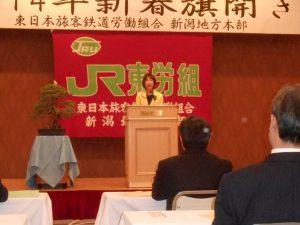 JR東労組の新春パーティーでご挨拶