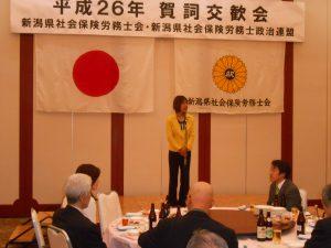 新潟県社労士会の賀詞交歓会でご挨拶