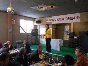 佐々木志津子議員を囲む会へ