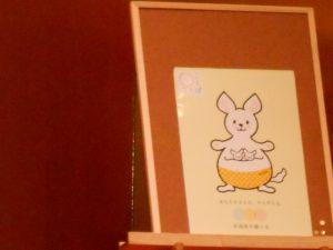新潟県弁護士会のゆるキャラが発表されました。赤ちゃんを抱いたカンガルーです。名前はまだ決まってないのだとか。