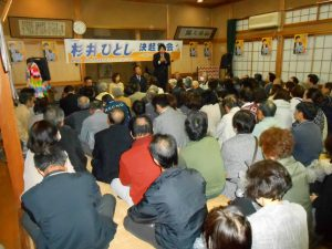 杉井ひとし市議の決起集会
