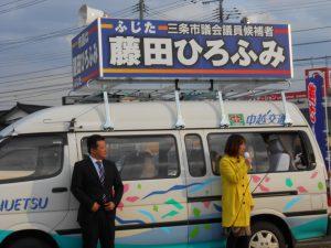 藤田候補の街頭演説