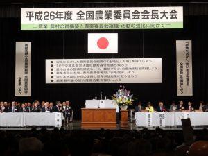 全国農業委員会会長大会