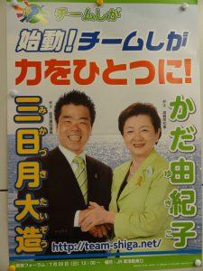 2014年5月29日ポスター