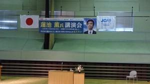 三条市で開催された蓮池薫氏の講演会へ。珍しく北朝鮮国内でも日朝政府協議に関する報道が流されているそうで、これまでの北朝鮮の対応とは違っているとの見方が示されました。