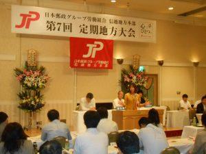 JP労組信越地方本部の定期大会でご挨拶