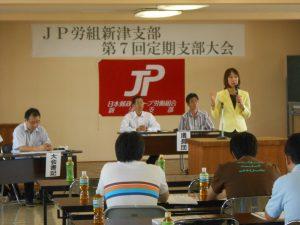 JP労組新津支部の定期大会でご挨拶