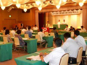 JP労組三条支部の定期総会に出席
