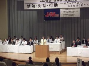 JAM新潟の定期大会でご挨拶