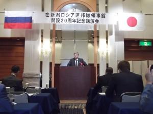 在新潟ロシア連邦総領事館開設20周年記念講演会に出席