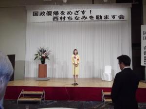 西村ちなみさんのパーティーでご挨拶