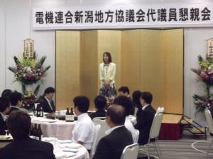 電機連合新潟地協の定期大会懇親会でご挨拶