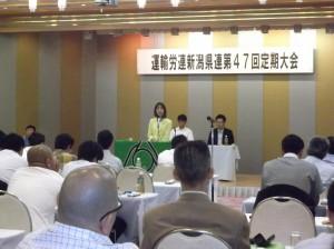 運輸労連新潟県連合会定期大会