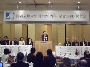 長岡造形大学開学20周年記念式典に出席