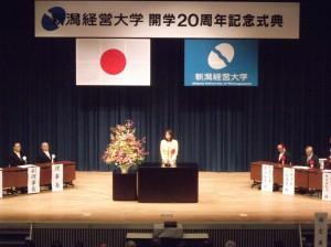 新潟経営大学開学20周年記念式典でご挨拶