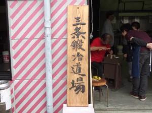 「工場の祭典」の会場 三条鍛冶道場