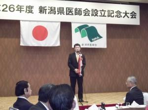 新潟県医師会設立記念大会に出席