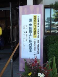 三条市で行われた立正佼成会長岡教会発足55周年記念行事