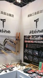 越後三条鍛冶集団のブース。新潟が誇る伝統工芸品の製品です。