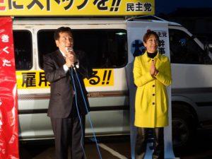 枝野幹事長が応援に駆け付けてくれました