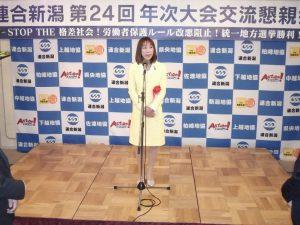連合新潟第24回年次大会レセプションにてご挨拶をさせていただきました