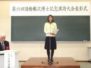 諸橋徹次博士記念漢詩大会にてご挨拶させて頂きました。