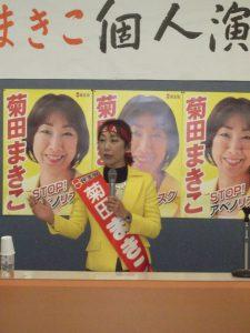 栃尾地区個人演説会