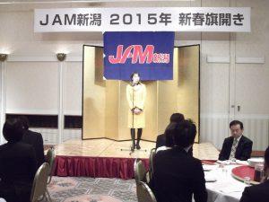 JAM新潟新春旗開きでご挨拶