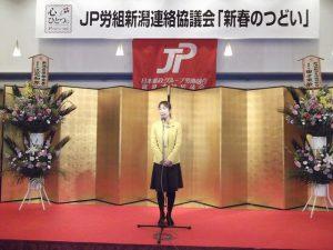 JP労組新春の集いでご挨拶