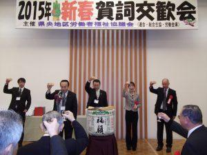 連合県央地協の新年賀詞交歓会に出席