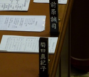 氏名標と言われる議員名が書かれた名札です。