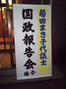 栃尾地区で国政報告会を開催しました