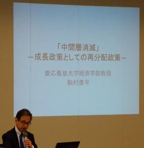 党共生社会創造本部では、「中間層消滅」について慶応大学駒村教授からお話を伺いました。