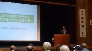 新潟県弁護士会主催の憲法講演会に参加しました。柳澤協二氏が講師です。