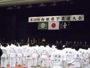 白根県下柔道大会に出席