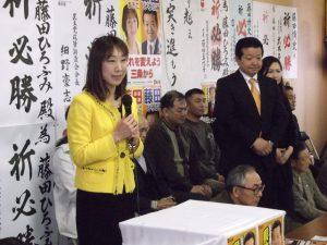 藤田ひろふみさんの事務所開きでご挨拶