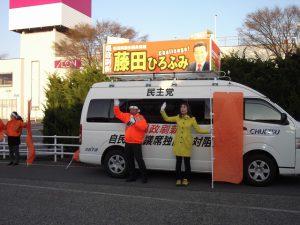 藤田候補と一緒に、辻立ちと街頭演説を行いました。
