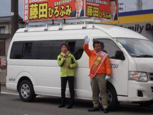 藤田ひろふみ候補と街頭演説