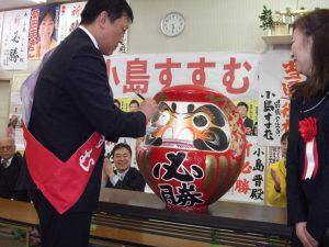 小島すすむさんの当選が決まりました