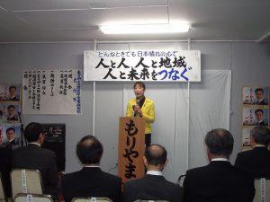 加茂市議の森山一理さん事務所開きでご挨拶