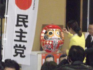 藤田さんの当選が決まり、だるまの目入れを行いました