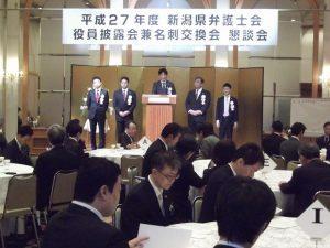 新潟県弁護士会新役員披露会に出席