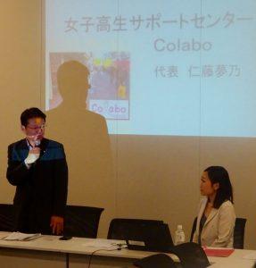 司会の長妻代表代行と講師の仁藤夢乃さん。社会的に孤立し困窮状態にある少女を支える活動を行っている。