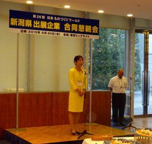 展示会に引き続いて開催された新潟県の懇親会にて激励の挨拶。