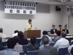 新潟水俣病被害者の会・同共闘会議合同総会に来賓として出席しました。