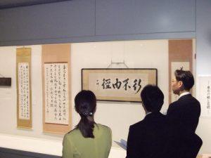 特別展示「諸橋博士の秘密―座右の銘と名前―」を拝見させて頂きました。