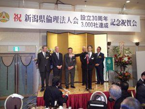 夕方地元に戻り、新潟県倫理法人会創立30周年記念祝賀会に出席