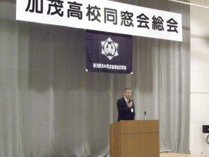 加茂高校の同窓会総会に出席しました