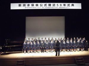 新潟水俣病公式確認50年式典に出席